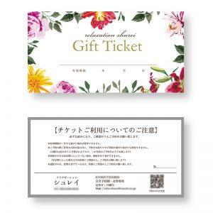 サロンのギフト券,クーポン作成,チケット印刷