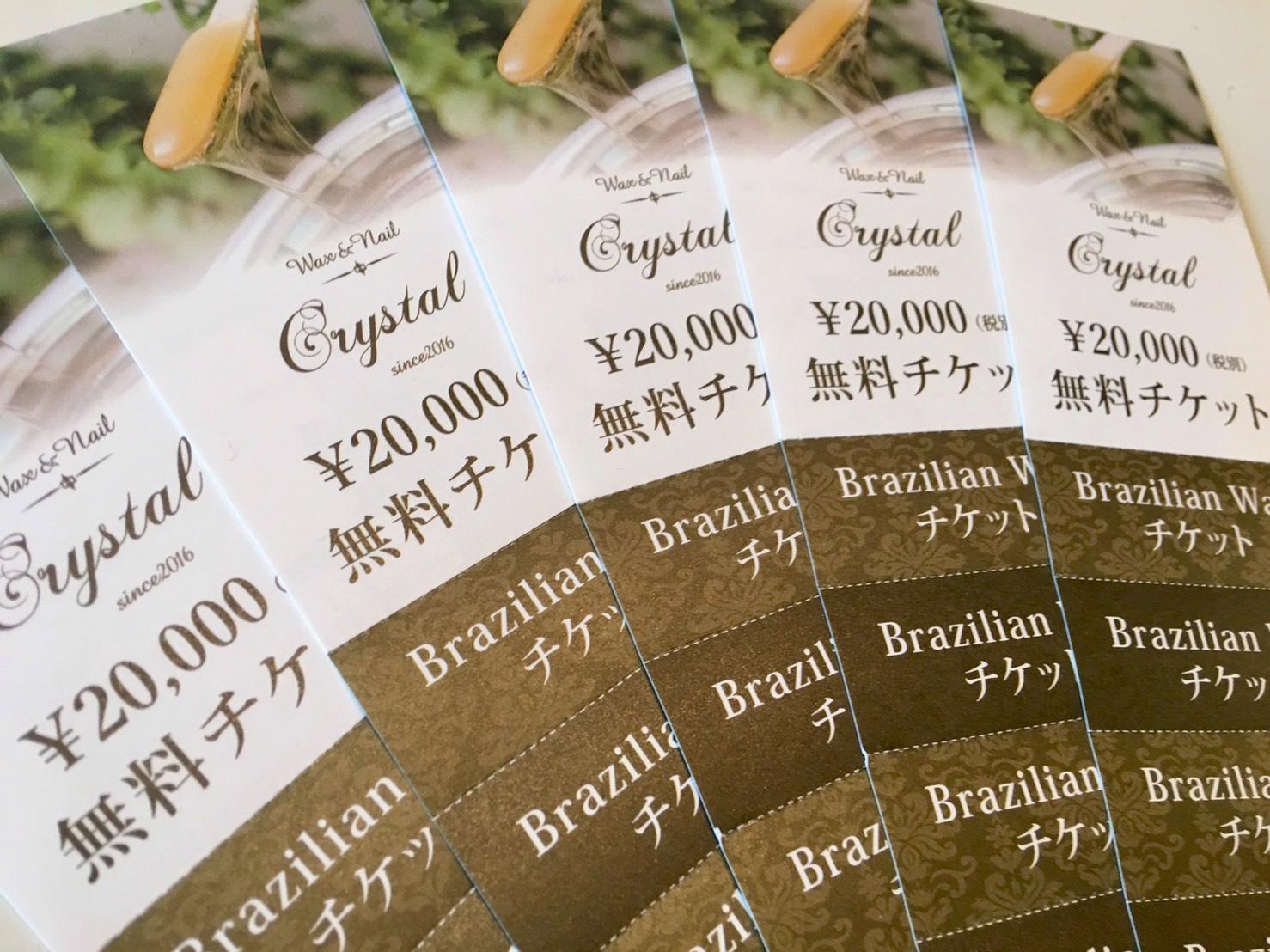 サロン回数券,割引,チケット,印刷