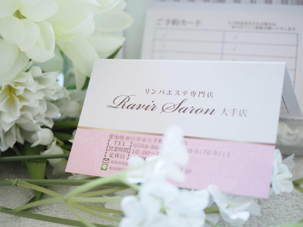 ネイルサロンショップカード,ネイルサロンデザイン印刷