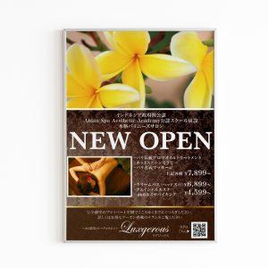 リラクゼーションサロンのポスターデザイン印刷