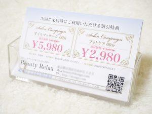 可愛い名刺事例,美容のショップカードデザイン