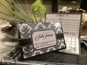 ご予約カード作成,サロンショップカード作成