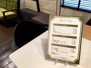 美容エステやサロンの料金表メニュー表印刷