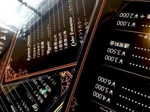 サロンメニュー表,ラミネート加工,料金表,印刷